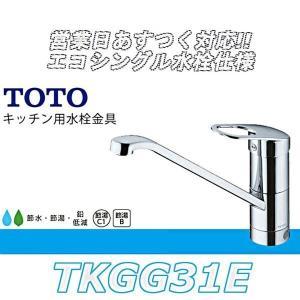 【数量限定セール】TOTO シングルレバー混合栓 TKGG31E 台付き1穴タイプ 【在庫有り数量限定】|takahashihonsha