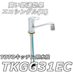 【数量限定セール】TOTO キッチン用水栓 キッチンシャワー TKGG31EC (2パターン水流)|takahashihonsha