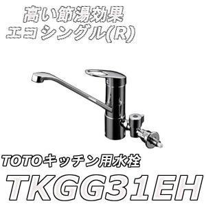 【数量限定セール】TOTO キッチン用水栓 分岐金具付き TKGG31EH|takahashihonsha