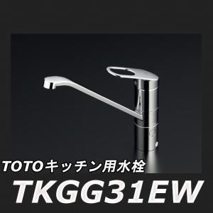 【数量限定セール】TOTO シングルレバー混合栓 TKGG31EW 湯水分岐口付 台付き1穴タイプ 【在庫有り数量限定】|takahashihonsha