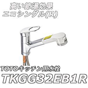 【数量限定セール】TOTO キッチン用 台付シングルレバー混合栓 ハンドシャワー形 TKGG32EB1R|takahashihonsha