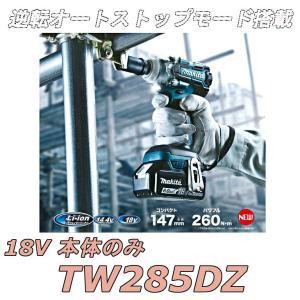 バッテリ・充電器・ケース別売  【セット内容】 本体(TW285D) フック  逆回転オートストップ...