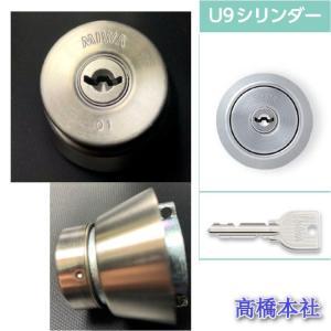 美和ロック シリンダー U9LA.CY ST色 LA/MA/DA交換用 カギ3本付 36|takahashihonsha