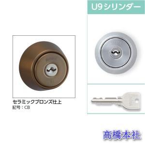 美和ロック シリンダー U9LA.CY CB色 LA/MA/DA交換用 カギ3本付 36|takahashihonsha