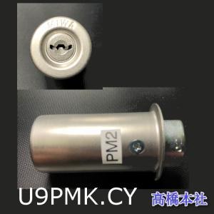 美和ロック シリンダー U9PMK.CY ST色 交換用 カギ3本付|takahashihonsha