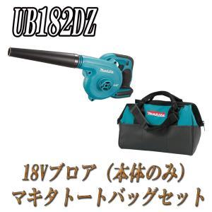 マキタ UB182DZ+トートバッグ 充電式ブロワ 【本体+バッグ】18V【製品保証サービス有り】|takahashihonsha
