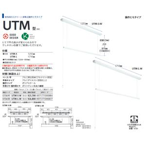 室内用ホスクリーン  昇降式操作ヒモタイプ  UTM-S-W 川口技研 ホスクリーン 室内用物干 長さ:1255m|takahashihonsha