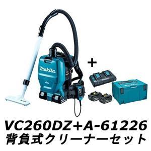 マキタ VC260DZ+A-61226 充電式背負いクリーナー 18V+18V=36V パワーソースキット1セット 集塵容量2.0L takahashihonsha