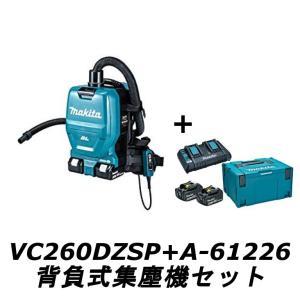 マキタ VC260DZSP+A-61226 充電式背負いクリーナー 18V+18V=36V パワーソースキット1セット 集塵容量2.0L takahashihonsha