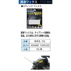 山真製鋸(YAMASHIN) スティックワックス切断機用10本入り WAX-10 オールマイティーマルノコシリーズ|takahashihonsha