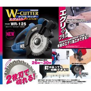 山真製鋸(YAMASHIN) ダブルカッターエグリプラス WR-125 オールマイティーマルノコシリーズ|takahashihonsha