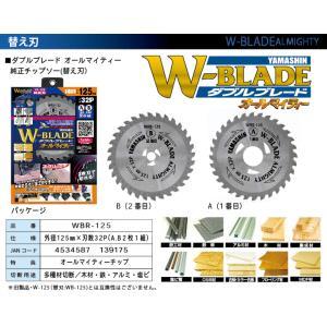 山真製鋸(YAMASHIN) ダブルカッターエグリプラス用替刃 WRB-125 オールマイティーマルノコシリーズ|takahashihonsha