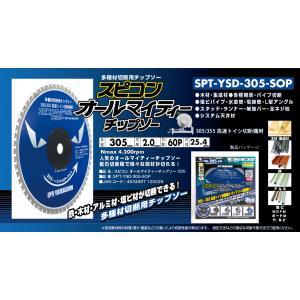 山真製鋸(YAMASHIN)スピコンオールマイティーチップソー YSD305SOP|takahashihonsha