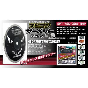 山真製鋸(YAMASHIN)スピコンサーメットチップソー YSD305TNP|takahashihonsha