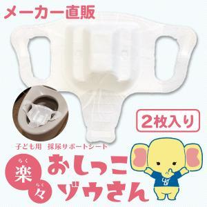 おしっこゾウさん 採尿 用カップ【少尿量採取対応 子供検尿 3歳児健診 幼児用 中空簡単採取 トイレに流せる】2枚|takahashikeisei-corp