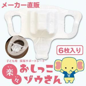 おしっこゾウさん 採尿 用カップ【少尿量採取対応 子供検尿 3歳児健診 幼児用 中空簡単採取 トイレに流せる】6枚|takahashikeisei-corp