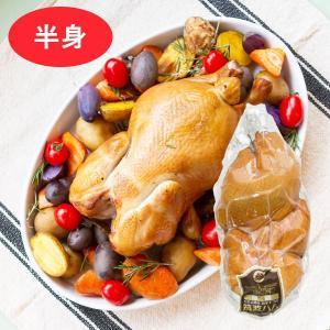 燻鶏 (スモークチキン) 骨付き 【筑波ハム】 半身850g