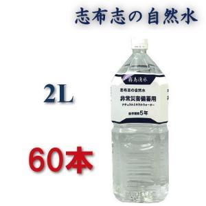 5年保存水 2リットル 2l 60本(10ケース) 15年以上の販売実績のあるシリカ含有の備蓄水です...