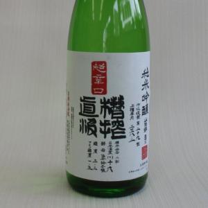 秋鹿 超辛口 槽搾直汲 純米吟醸生原酒 日本酒度+15|takama