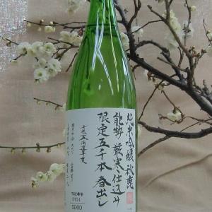 秋鹿 春出し 限定五千本 純米吟醸生 1800ml|takama