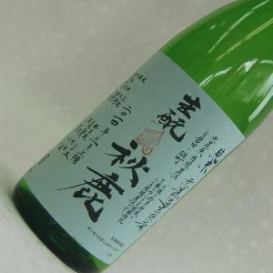 秋鹿 生もと 雄町 純米生原酒 無農薬栽培 1800ml|takama