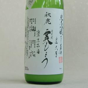 秋鹿 霙もよう 活性にごり酒 山田錦 純米吟醸生原酒 1800ml|takama