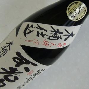 不老泉 木桶仕込 山廃純米大吟醸 1800ml takama