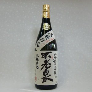 不老泉 木桶仕込 山廃純米大吟醸 720ml takama
