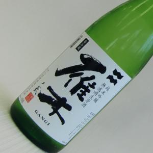 雁木 純米吟醸 無濾過生原酒  1800ml takama