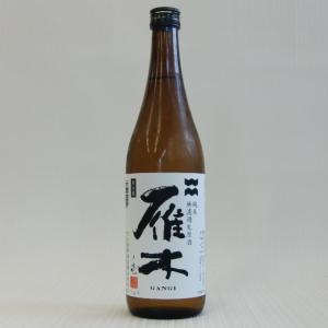 雁木 純米無濾過 生原酒  720ml takama