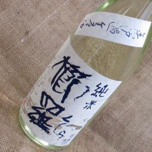 櫛羅 純米 無濾過生原酒 720ml takama