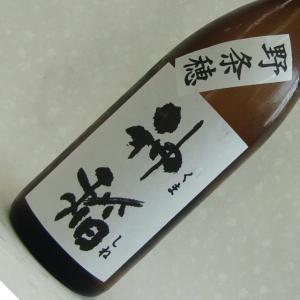 太陽酒造 神稲(くましね) 野条穂 純米吟醸 無濾過生原酒 1800ml|takama