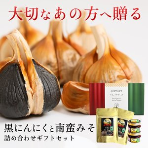 青森県産 黒にんにくの黒贈 ギフトセット