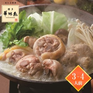博多華味鳥の一番人気の水たきセット。 じっくり炊き出した鶏ガラスープに、華味鳥の旨味を感じる鶏肉が美...