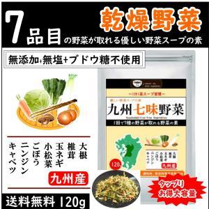 九州七味野菜 九州産 120g  無添加 無塩 ブドウ糖不使用 7種類の野菜 スープの具 味噌汁の具...