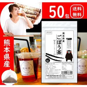 ごぼう茶 50包 熊本県産 お徳用 大容量 1000円 皮まで丸ごと 無添加 ノンカフェイン