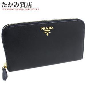 プラダ ラウンドファスナー長財布 小銭入れあり サフィアーノメタル(1M0506) 型押しカーフ(黒)|takami710