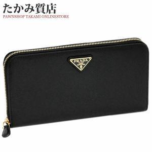 プラダ ラウンドファスナー長財布 小銭入れあり(1ML506) 型押しカーフ(黒)|takami710