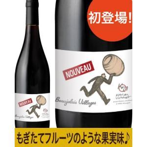 ★ボジョレー・ヴィラージュ・プリムール[2015]カリーム・ヴィオネ(赤ワイン)[N]|takamura