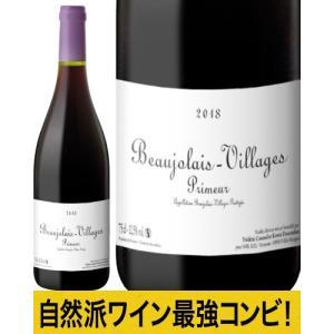 ★ボジョレー ヴィラージュ プリムール[2018]フレデリック コサール&ケヴィン デコンブ(赤ワイン) takamura