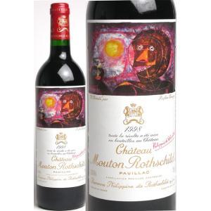 シャトー・ムートン・ロートシルト[1998](赤ワイン)|takamura