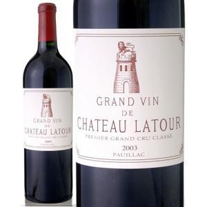 シャトー・ラトゥール[2003](赤ワイン)|takamura