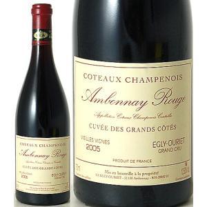 コトー シャンプノワ アンボネイ ルージュ キュヴェ デ グラン コート[2005]エグリ ウーリエ(赤ワイン)|takamura