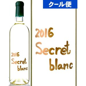 【要冷蔵(クール便でお届け)】シークレット白[2016]仲村わいん工房(白ワイン)|takamura