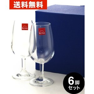 送料無料 箱入り テイスティング グラス 国際規格 INAO 6脚セット 210ml(ロナ)(ワイングラス RONAシリーズ)|takamura