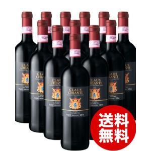 【送料無料&大人買いでさらにお得♪】クロース・キャンティ[2014]カンティーナ・ヴィータ12本セット(赤ワイン) takamura
