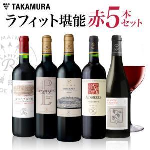 【送料無料】ラフィットの世界を堪能!ボルドー〜南仏〜チリまで味わえるお得な白2赤4本ワインセット|takamura