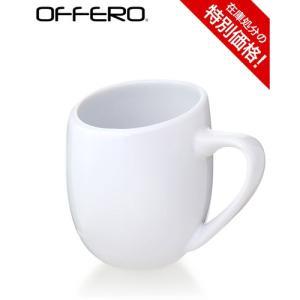 在庫処分セール! オフェロ コーヒーカップ ホワイト12oz(Offero)(ラッピング不可)(ワイン(=750ml)10本と同梱可)|takamura