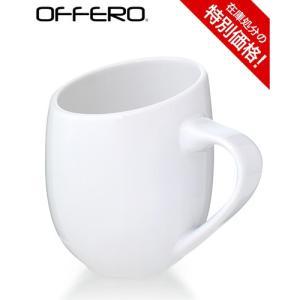 オフェロ コーヒーカップ ホワイト16oz(Offero)(ラッピング不可)(ワイン(=750ml)10本と同梱可) takamura