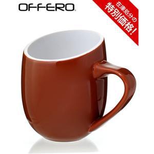 オフェロ コーヒーカップ モカ16oz(Offero)(ラッピング不可)(ワイン(=750ml)10本と同梱可) takamura